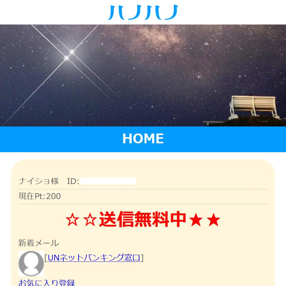 【ハノハノ】の被害報告