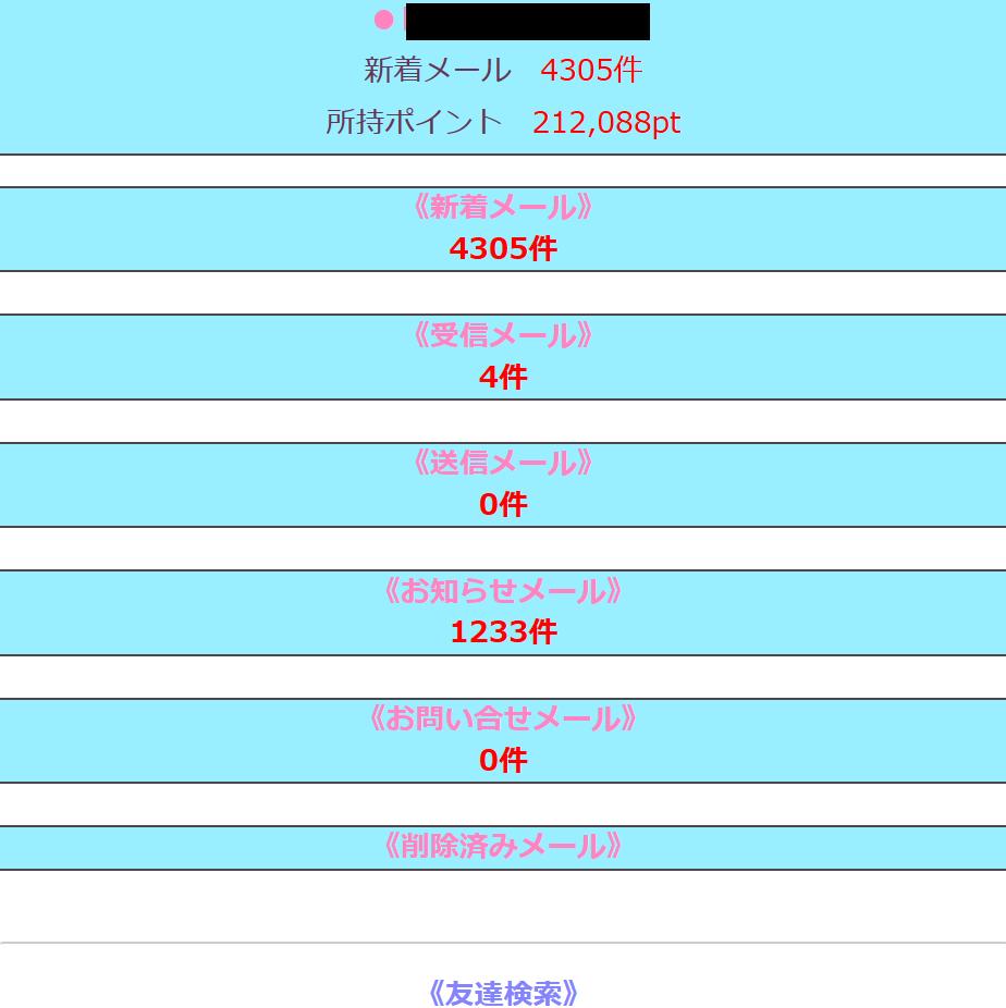 【ラテ(late)】の被害報告