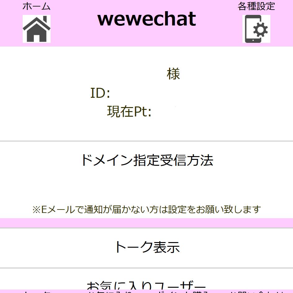 【wewechat(ウィウィチャット)】の被害報告