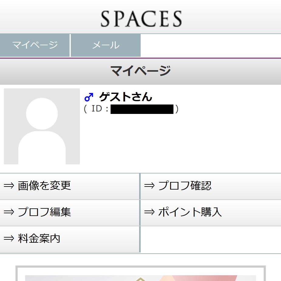 【SPACES(スペーシス)】の被害報告