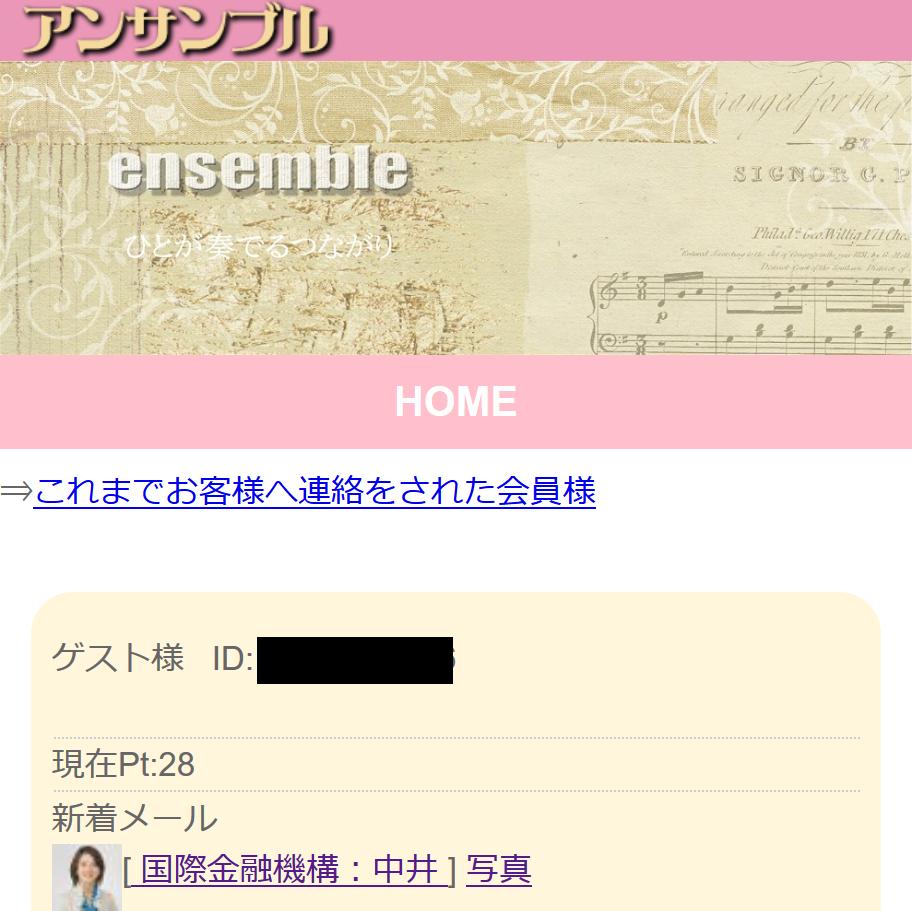 【アンサンブル(ensemble)】の被害報告