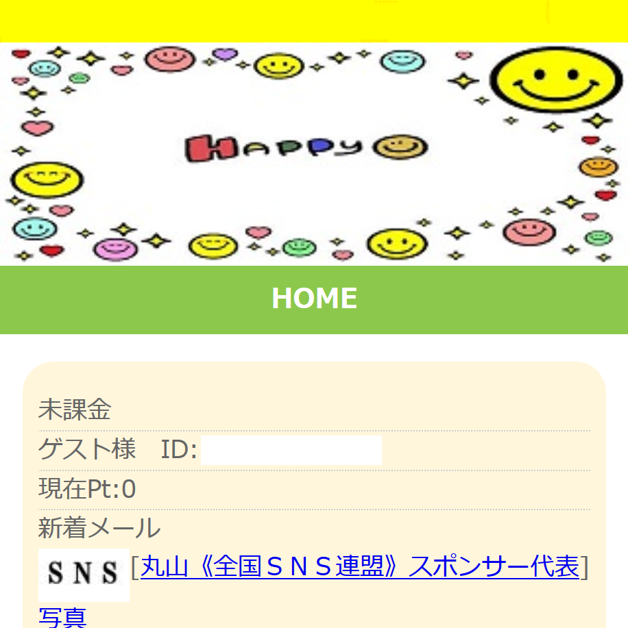 【HAPPY(ハッピー)】の被害報告