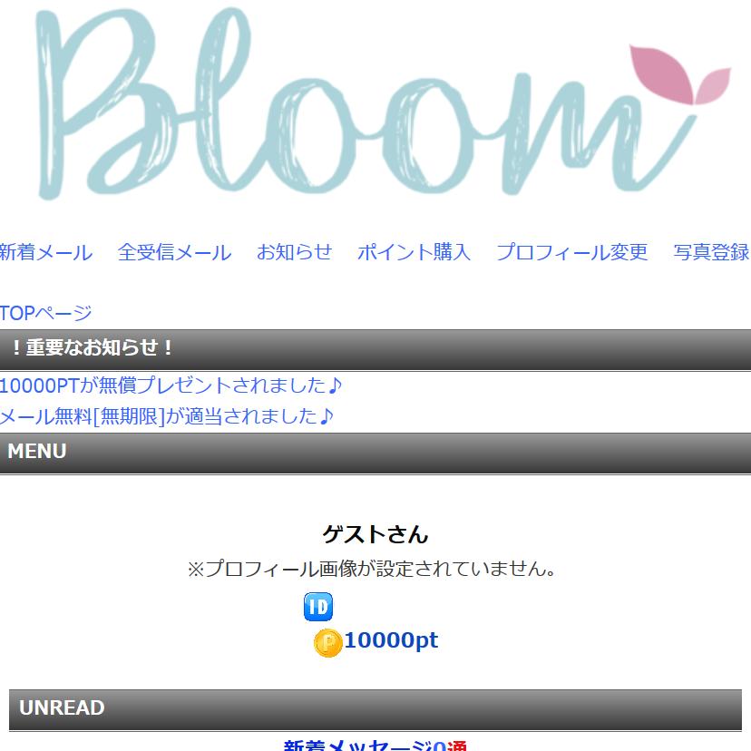 Bloom(ブルーム)は迷惑メール送り付け支援金詐欺サイト