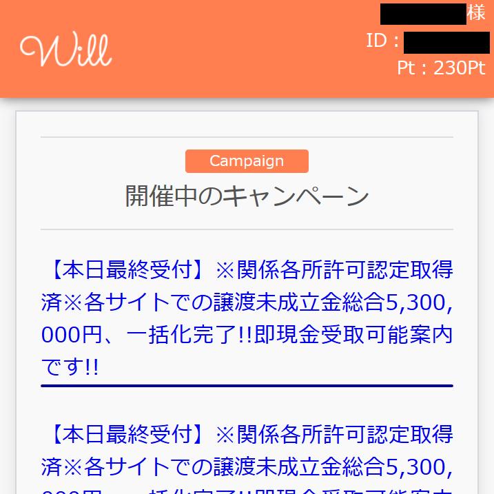 【will(ウィル)】の被害報告