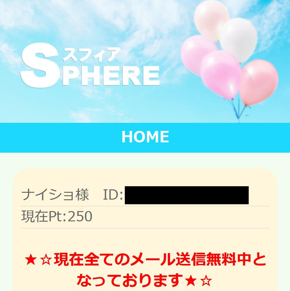 【スフィア(SPHERE)】の被害報告
