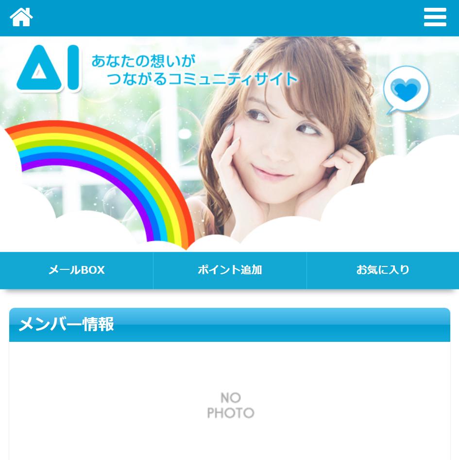 【AI(アイ)】の被害報告