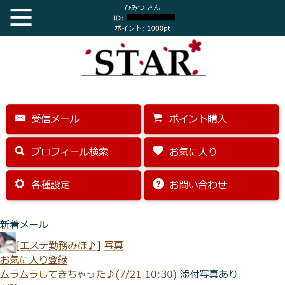 【STAR(スター)】の被害報告