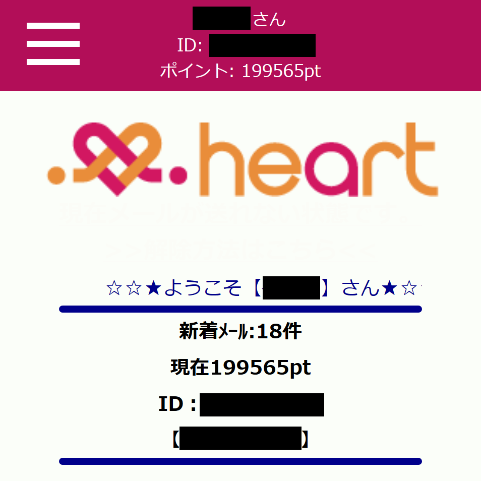 【heart(ハート)】の被害報告