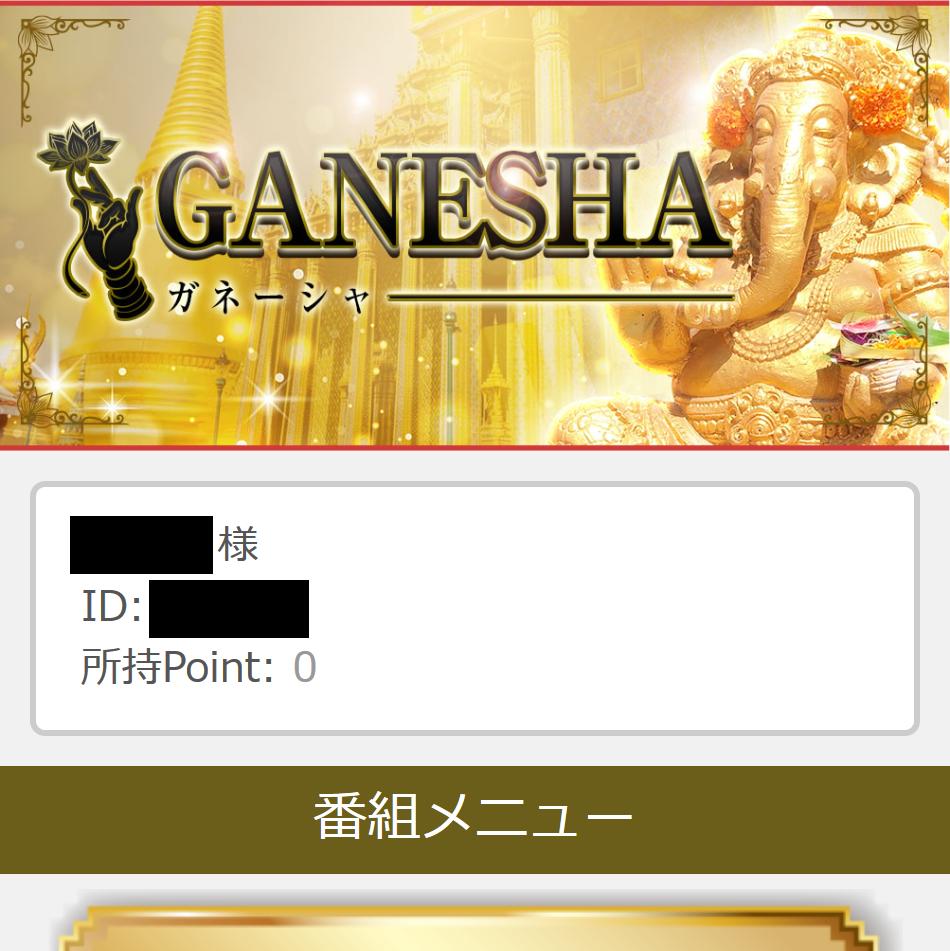 【ガネーシャ(GANESHA)】の被害報告