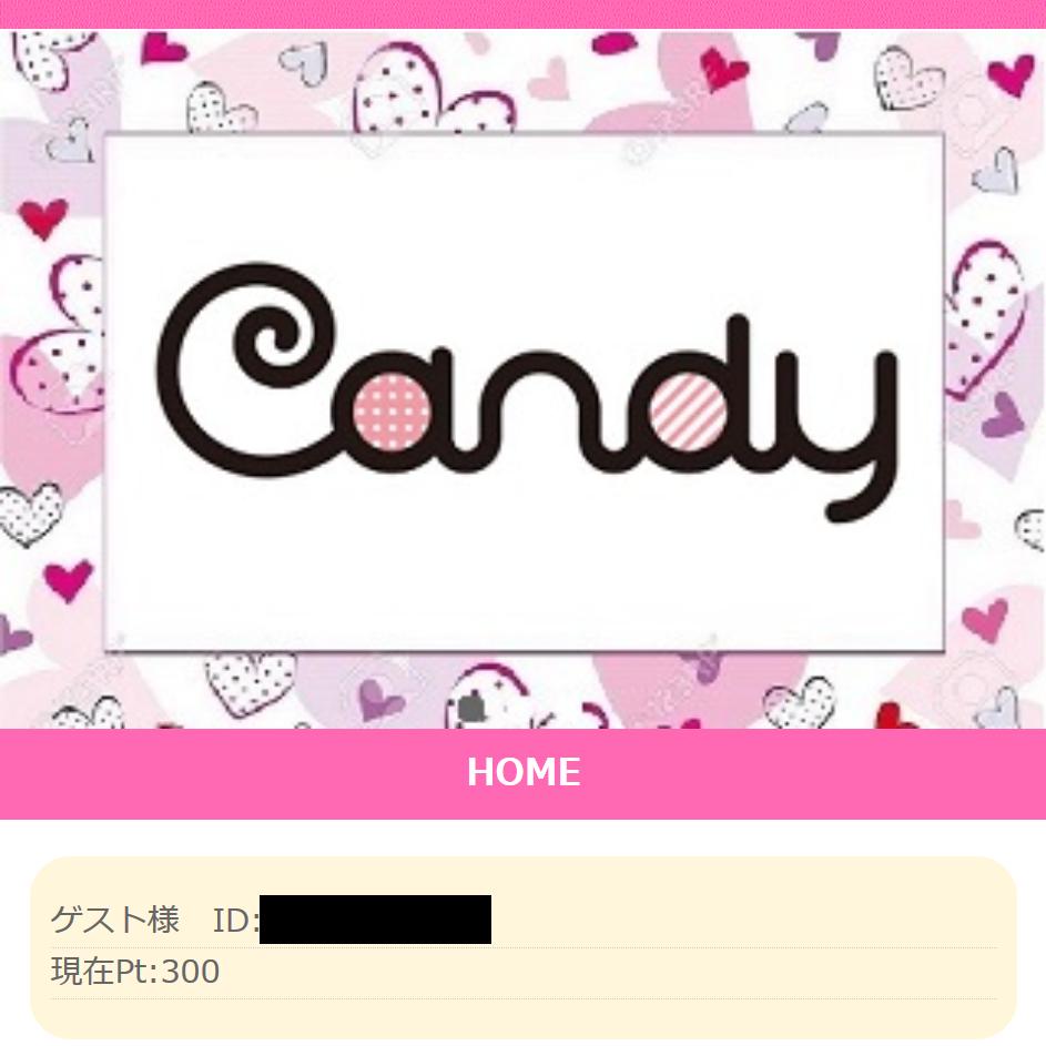 【CANDY(キャンディ)】の被害報告