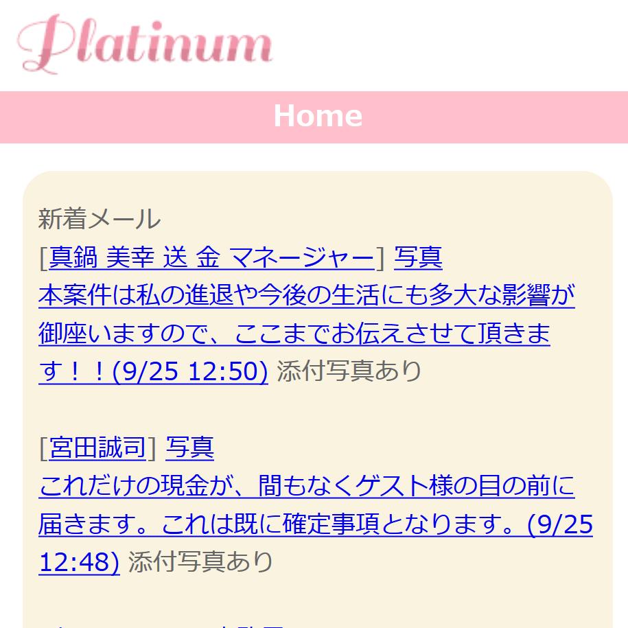 【Platinum(プラチナム)】の被害報告