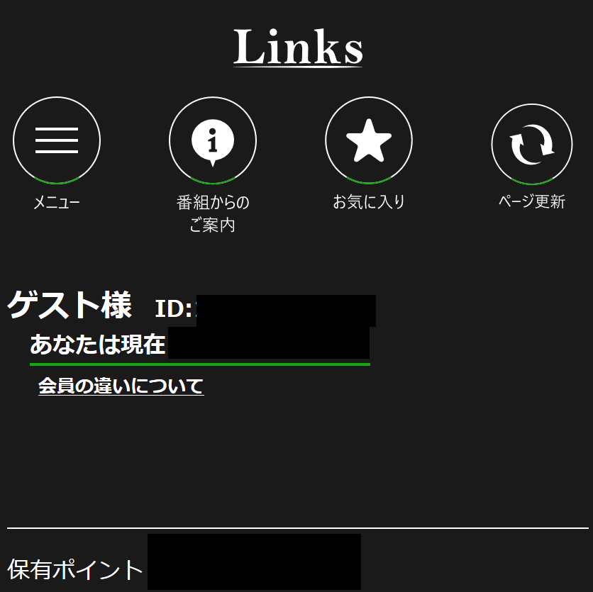 【Links(リンクス)「株式会社STAR」】の被害報告