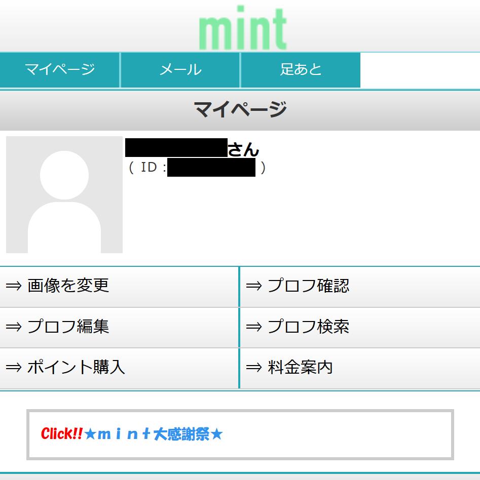 【mint(ミント)】の被害報告
