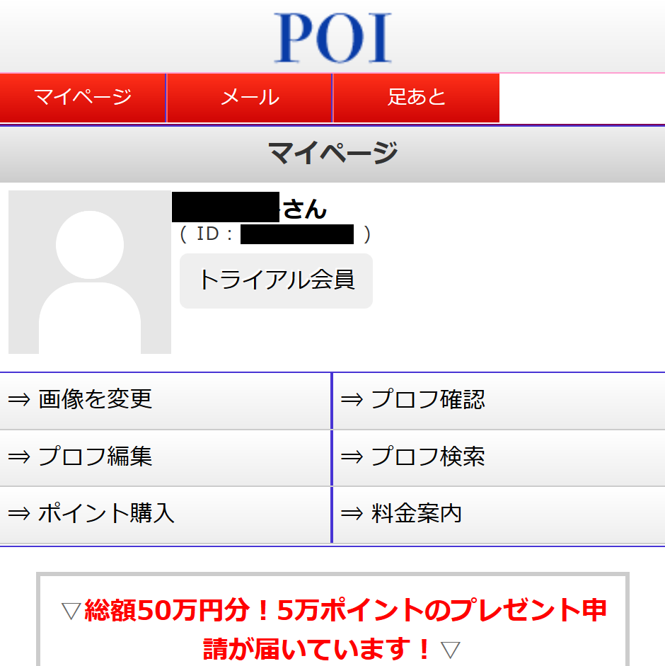 【POI(ポイ)】の被害報告