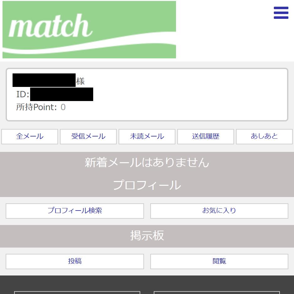 【match(マッチ)】の被害報告