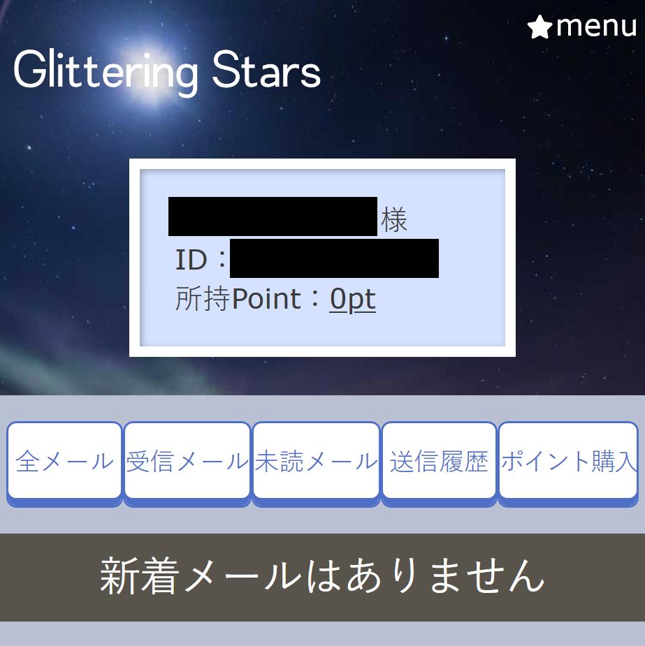 【Glittering Stars(グリッターリングスターズ)】の被害報告