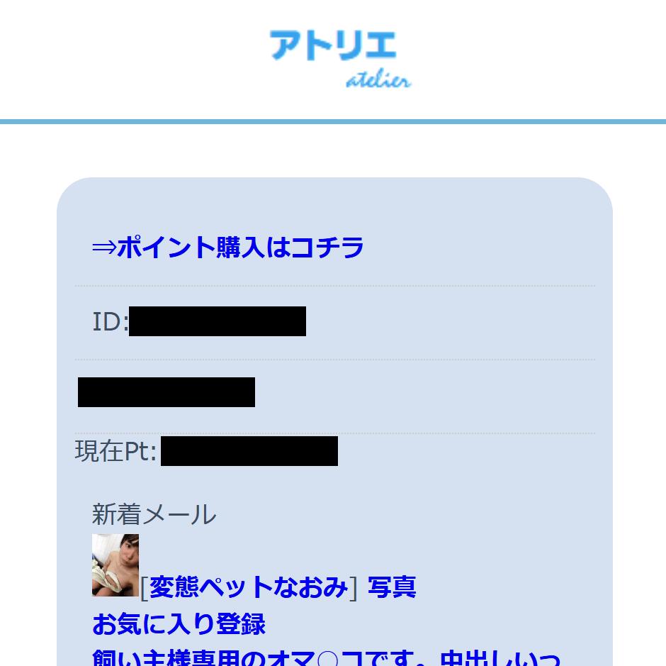 【アトリエ】の被害報告