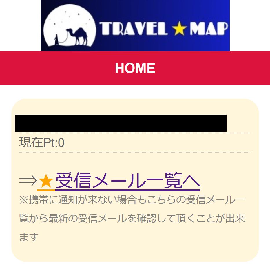 【TRAVEL MAP(トラベルマップ)】の被害報告