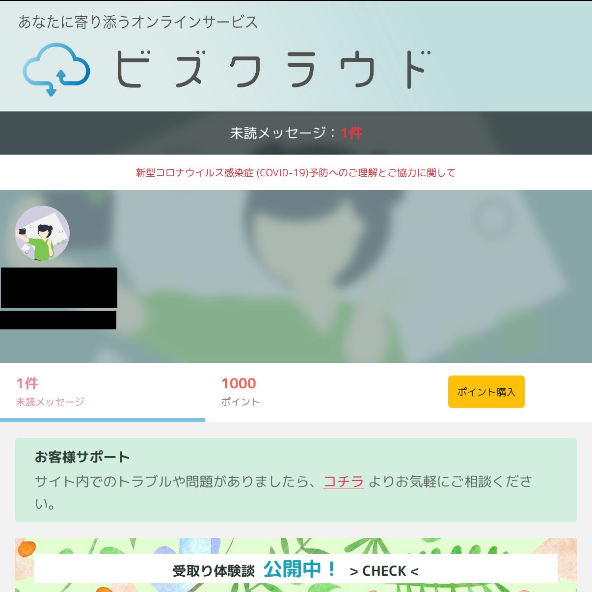 【tea time(ティータイム)】の被害報告