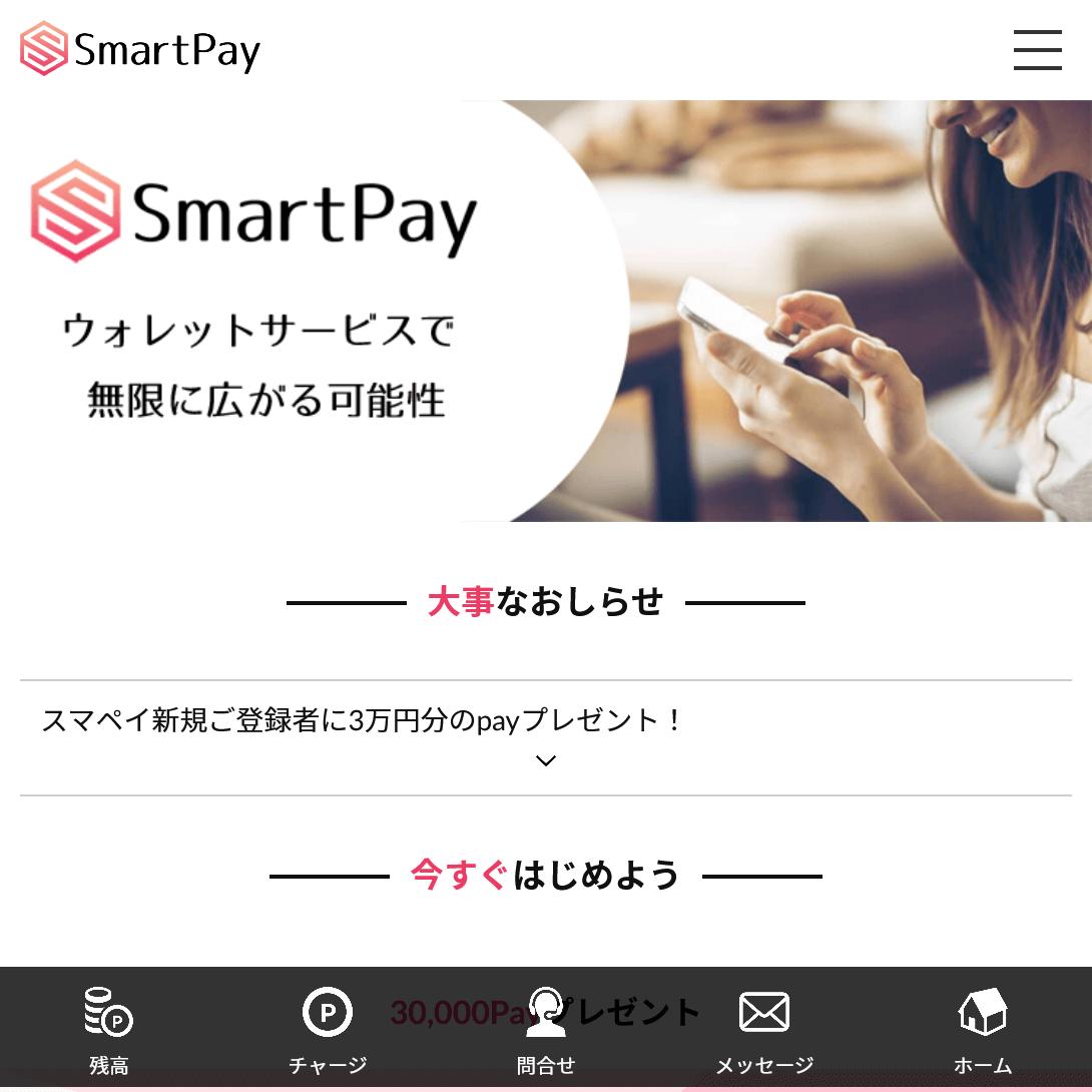 【Jewel(SmartPay/スマペイ)】の被害報告