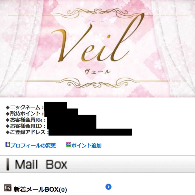 【ヴェール(veil)】の被害報告