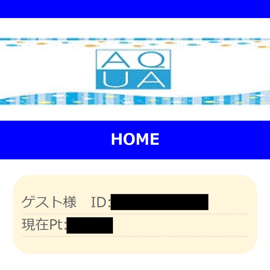 【AQUA(アクア)】の被害報告