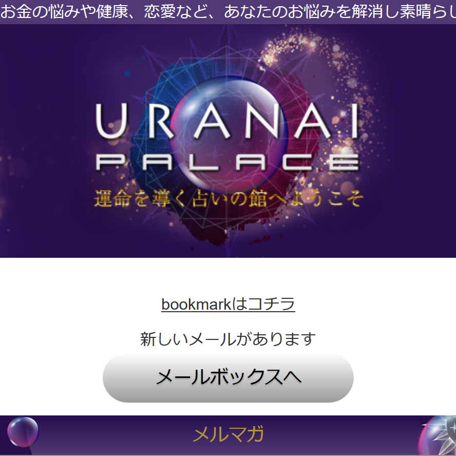【URNAI PALACE】の被害報告