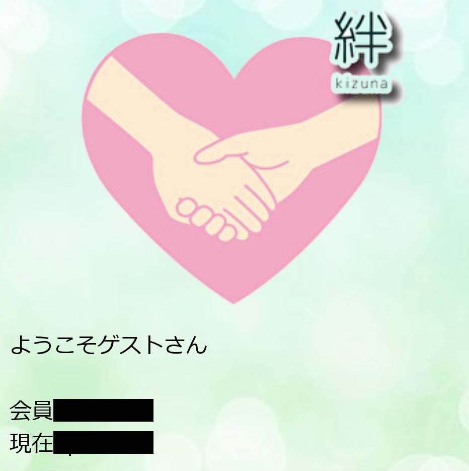 【絆(kizuna)】の被害報告