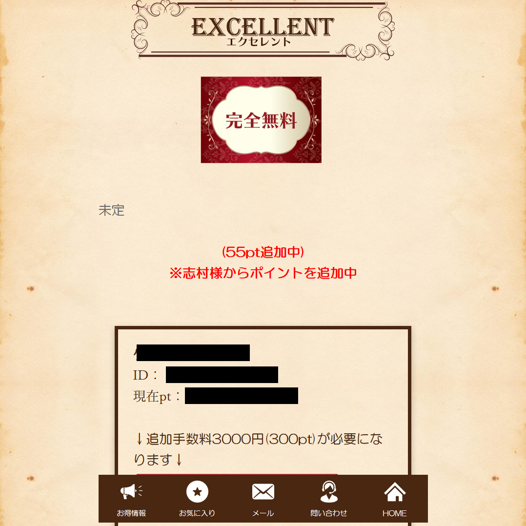 【EXCELLENT(エクセレント)】の被害報告