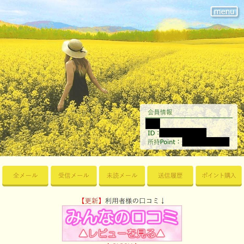 【amour-de-fleurs】の被害報告