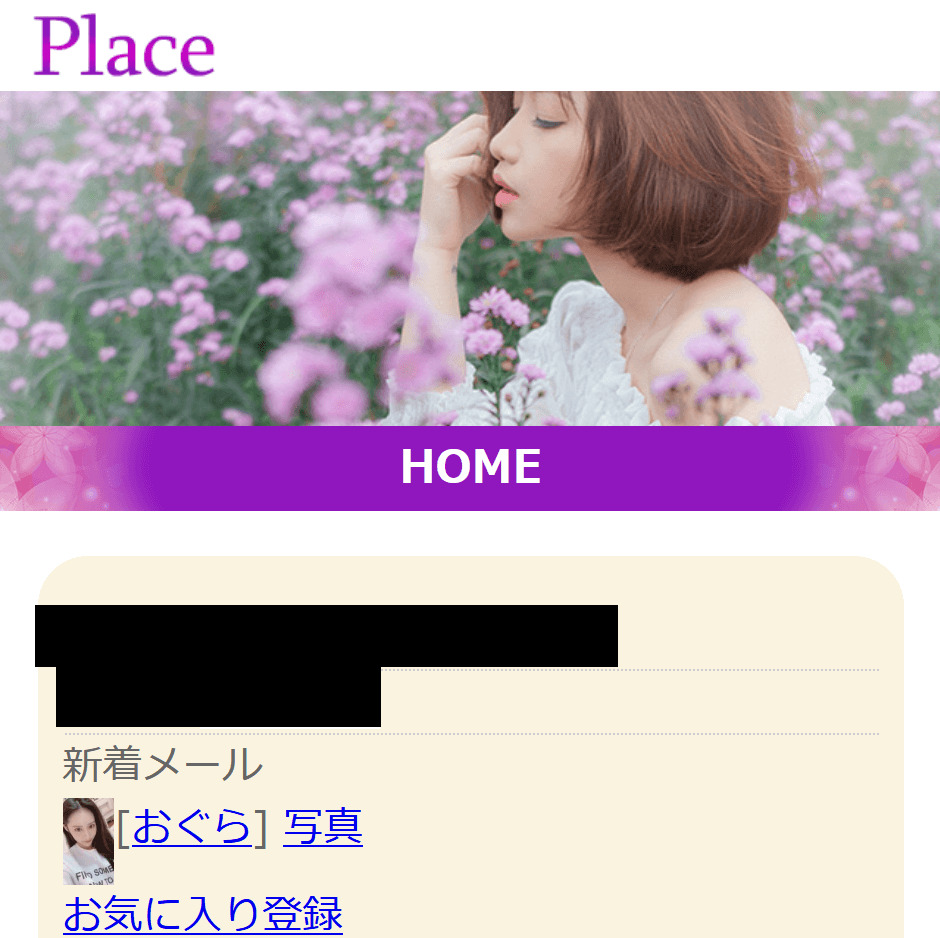 【Place(プレイス)】の被害報告