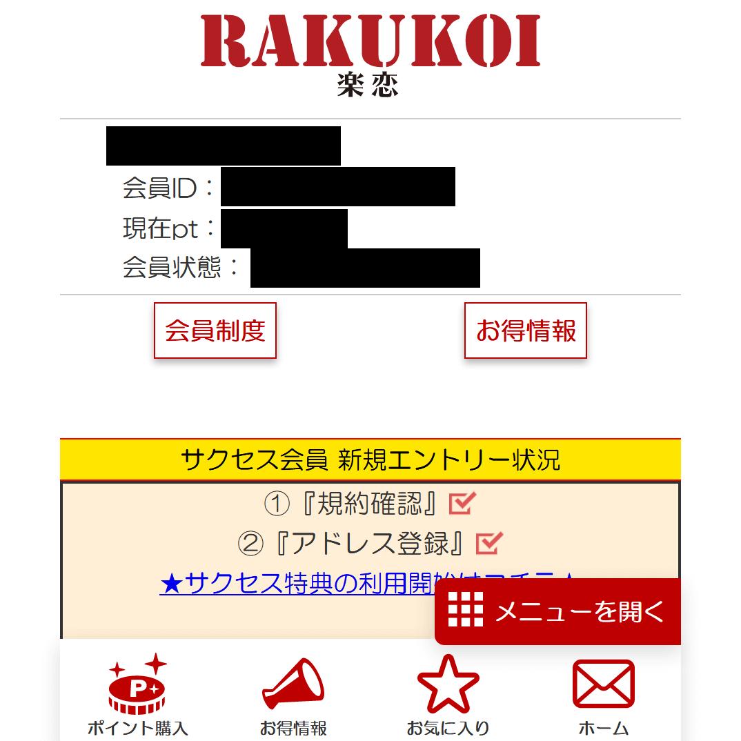 【楽恋(RAKUKOI)】の被害報告
