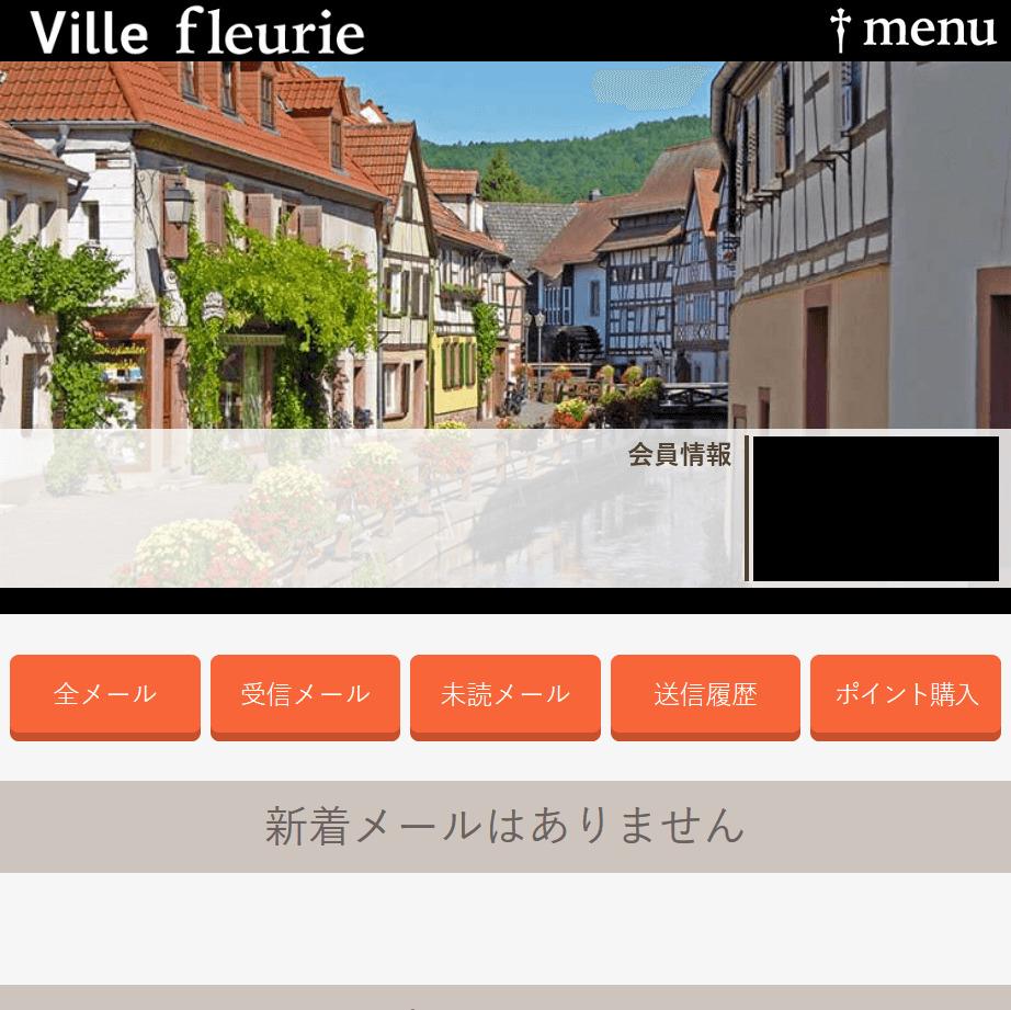 【Ville fleurie】の被害報告