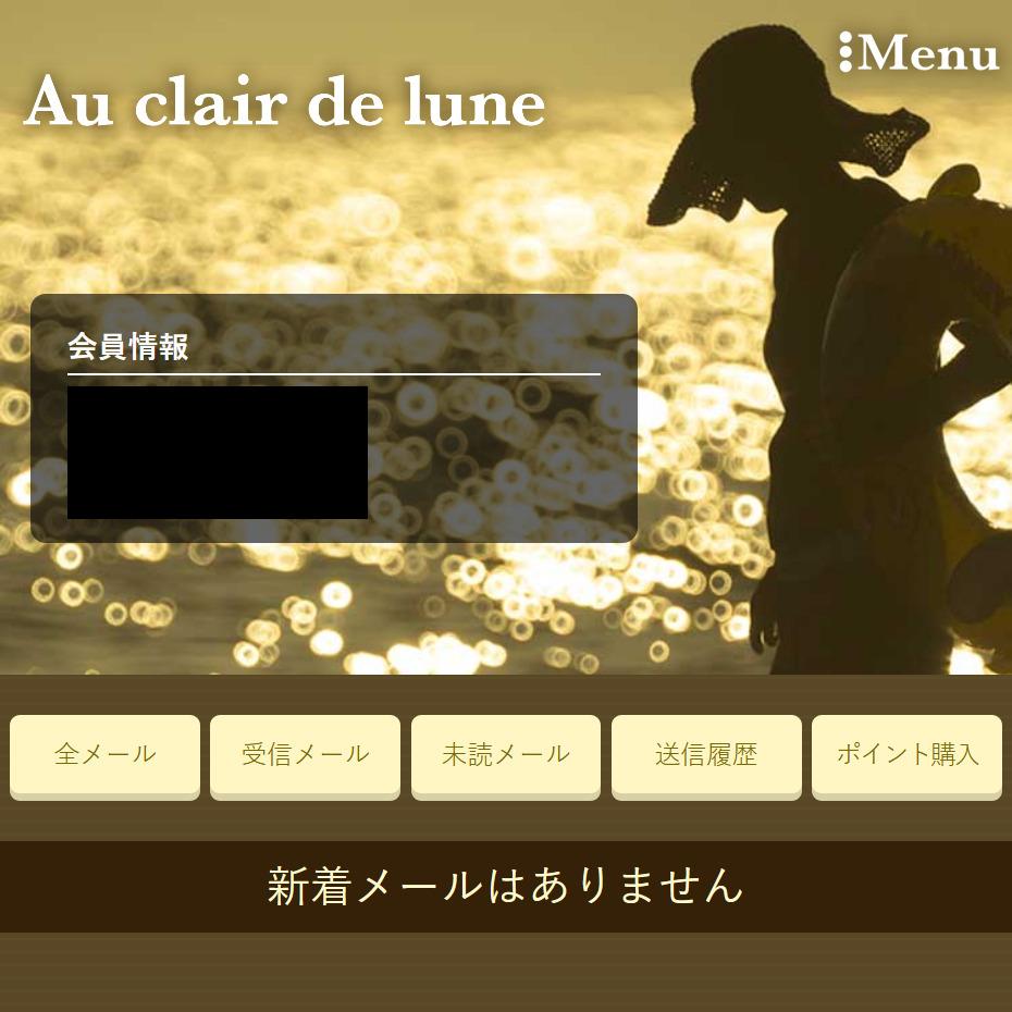 【Au clair de luna】の被害報告