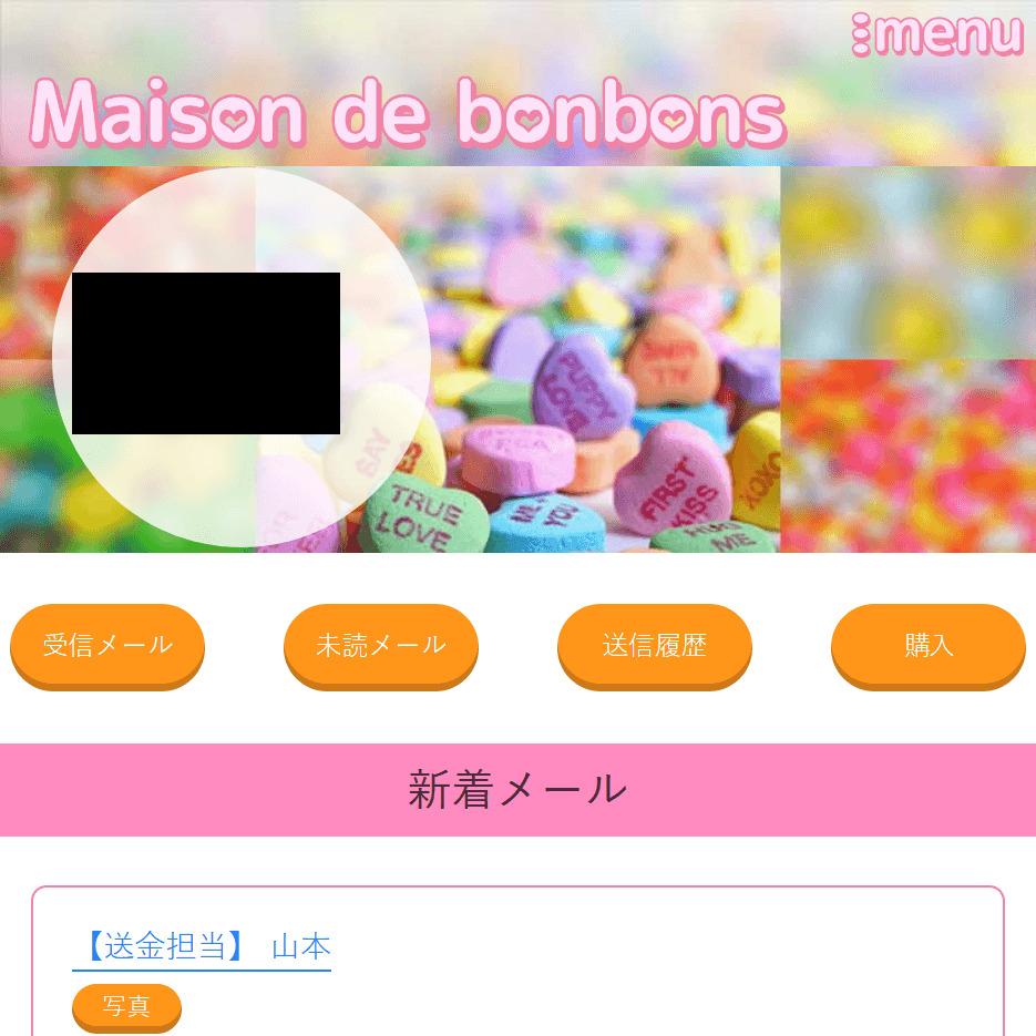 【Maison de bonbons】の被害報告