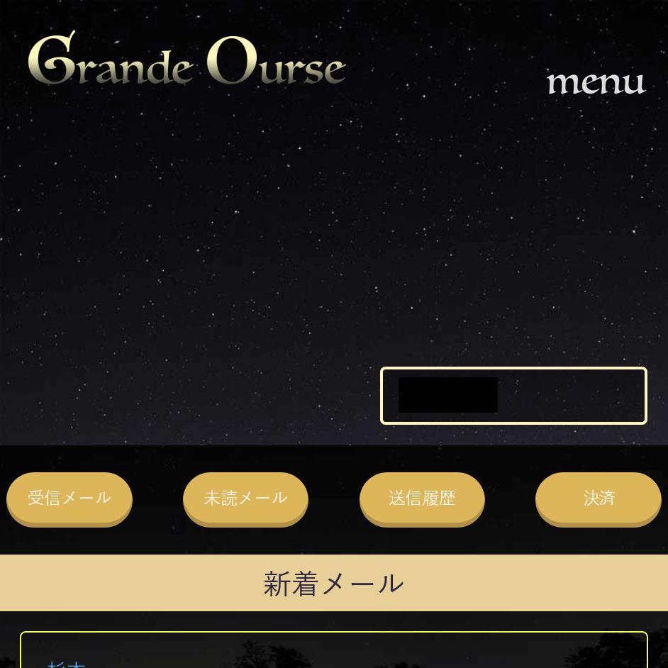 【GrandeOurse】の被害報告