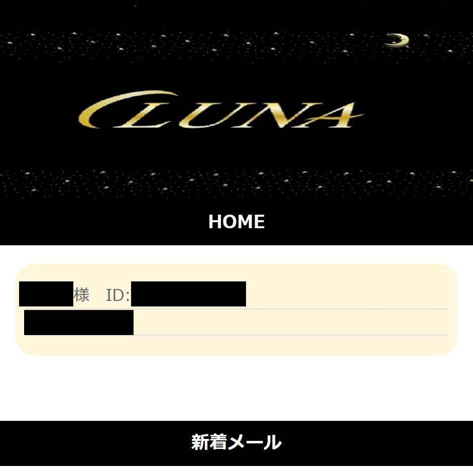 【LUNA(ルナ)】の被害報告