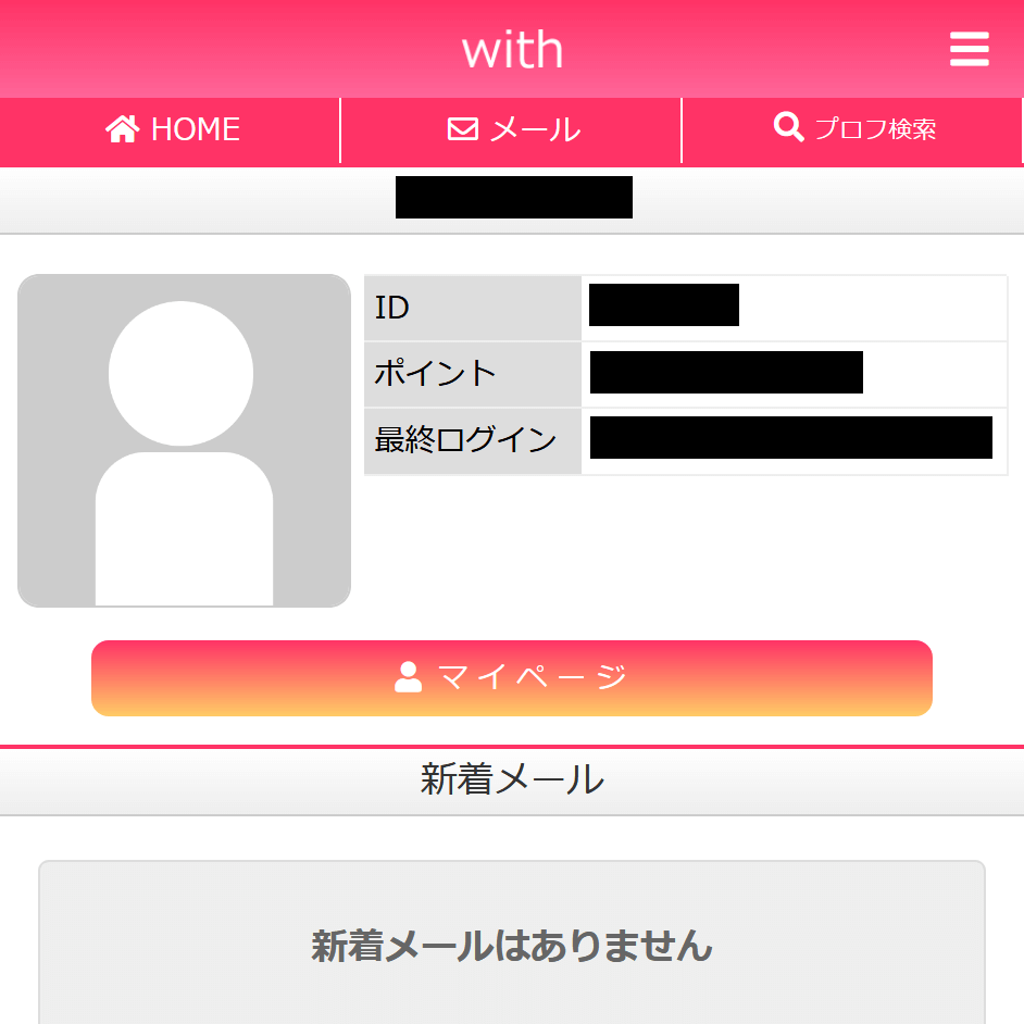 【with(ウィズ)】の被害報告