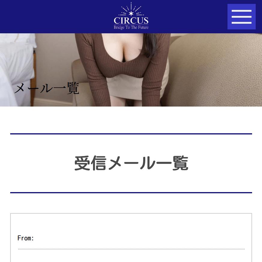 【CIRCUS(サーカス)】の被害報告