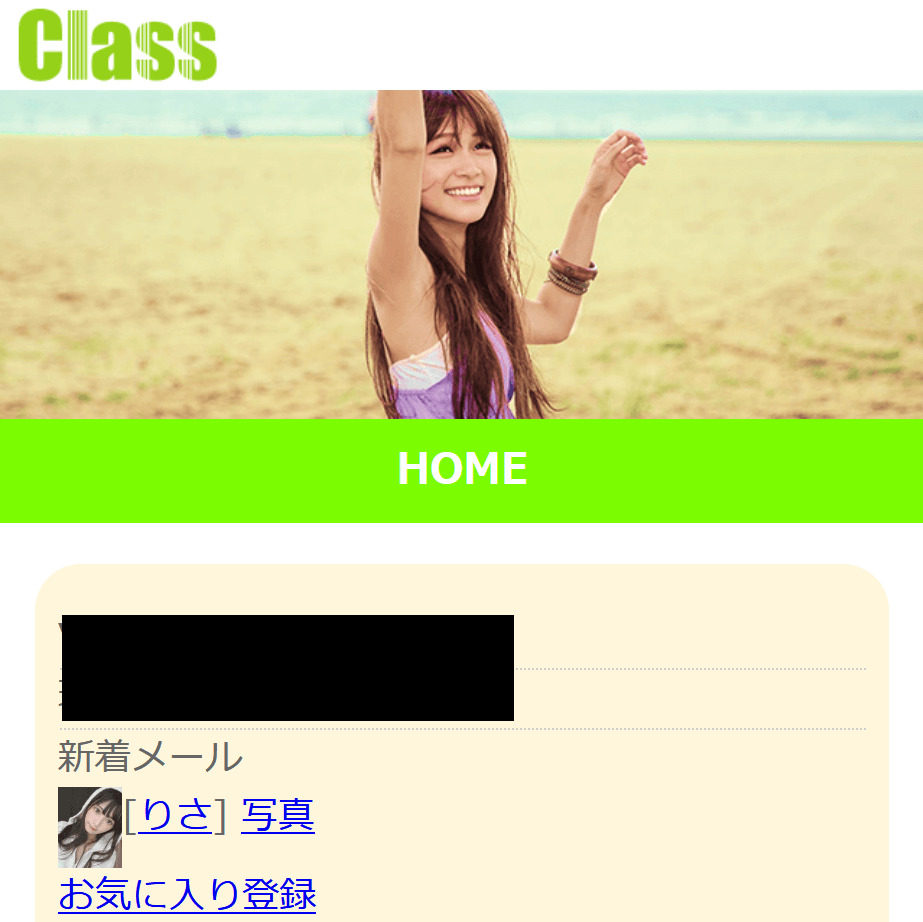 【Class(クラス)】の被害報告