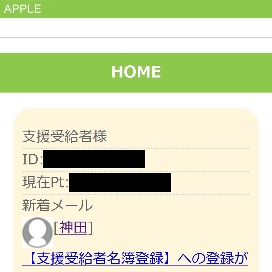 【APPLE(アップル)】の被害報告