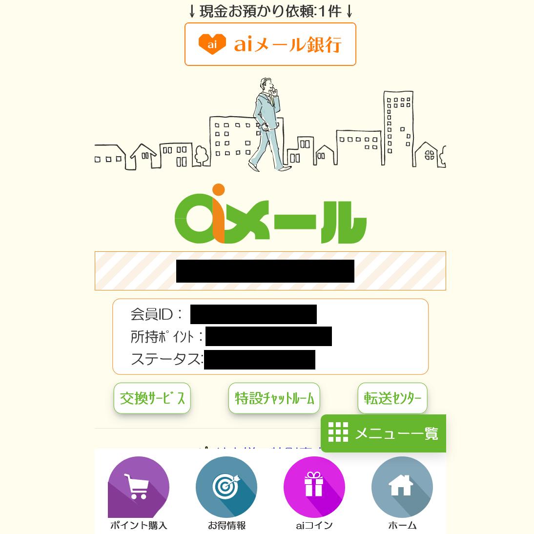 【aiメール】の被害報告