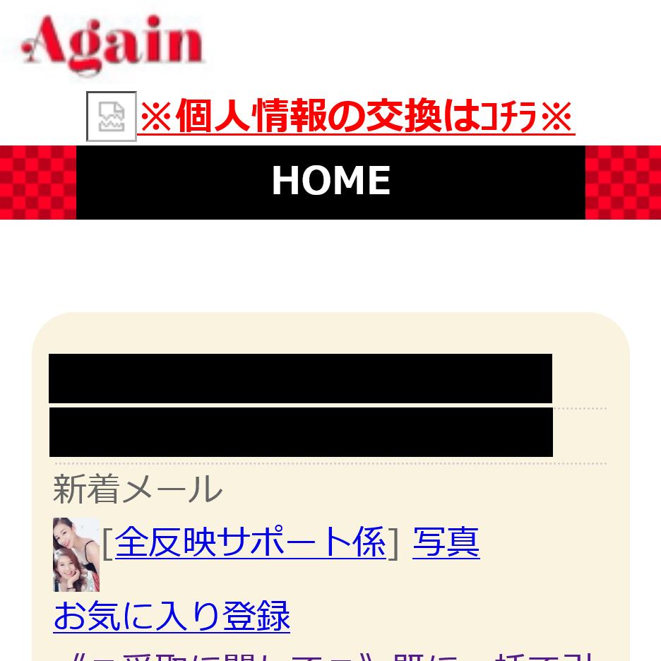 【Again(アゲイン)】の被害報告