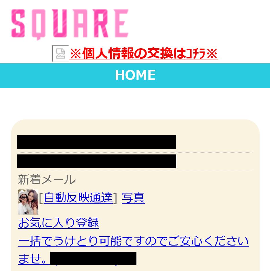 【SQUARE(スクエア)】の被害報告