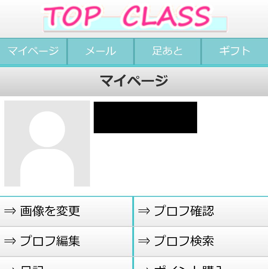 【TOPCLASS(トップクラス)】の被害報告