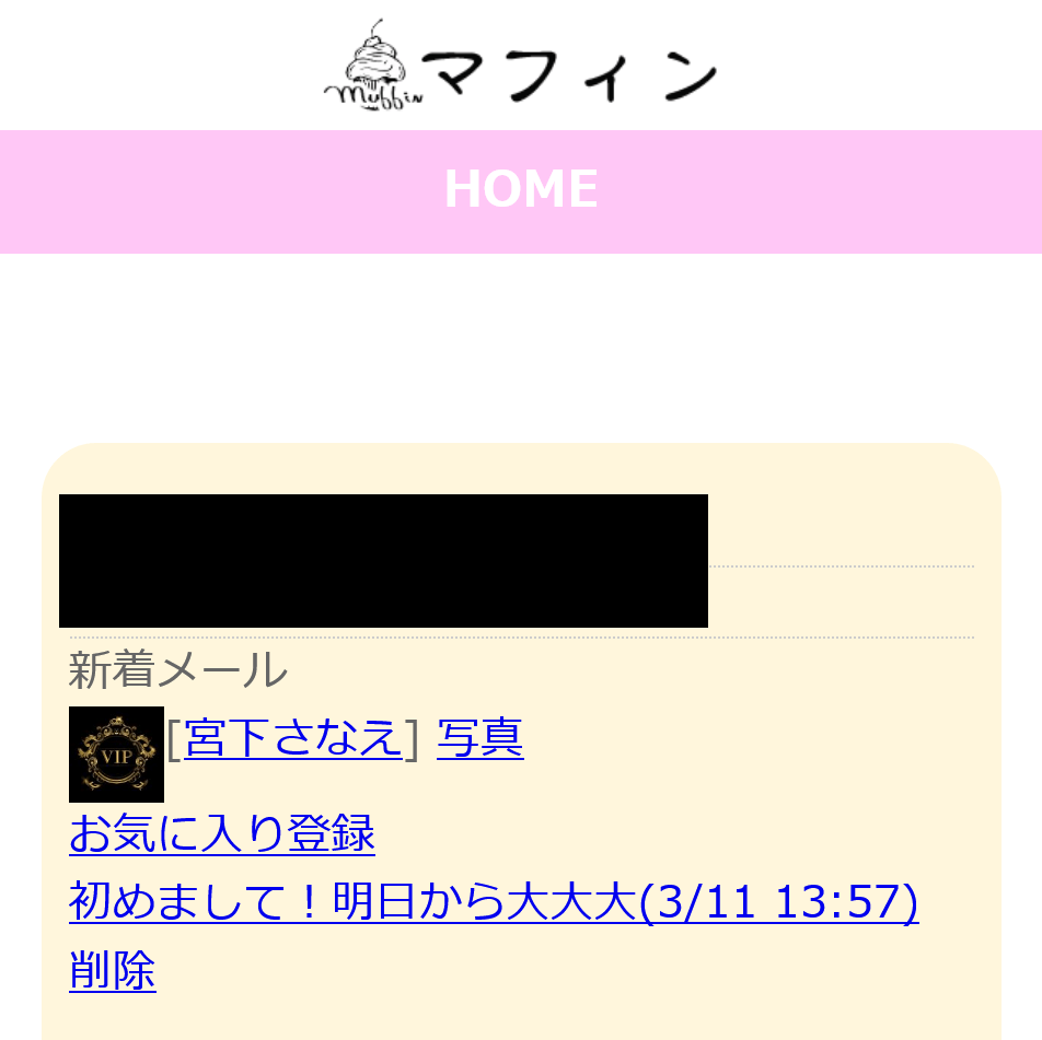 【マフィン】の被害報告