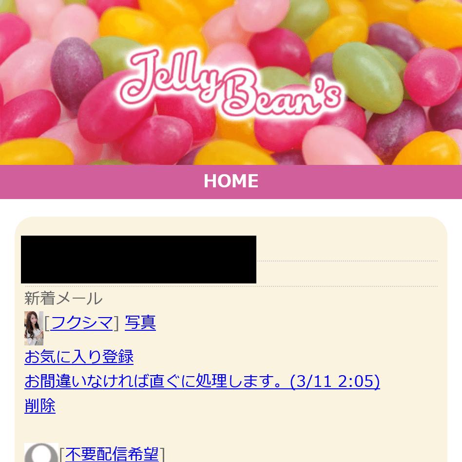【JellyBean's(ジェリービーンズ)】の被害報告