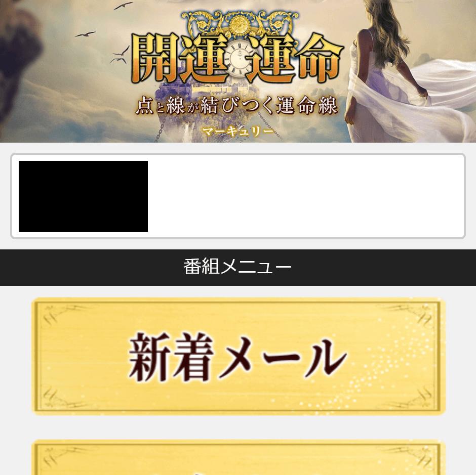 【開運運命マーキュリー】の被害報告