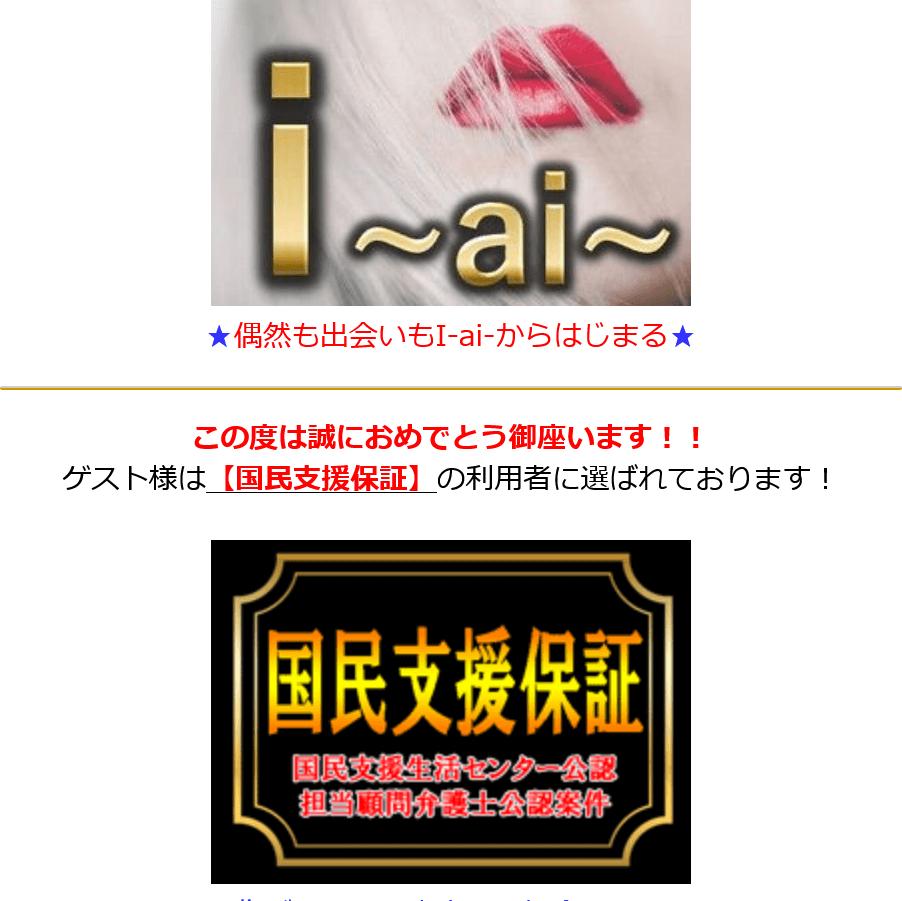 【i ~ai~】の被害報告