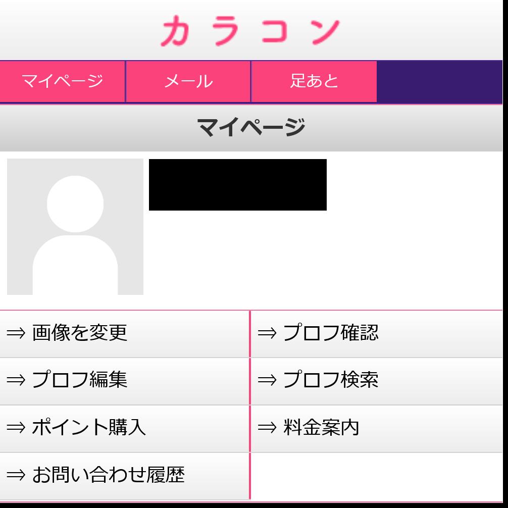 【カラコン(合同会社クレジット)】の被害報告